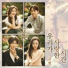 The Time We Were In Love OST 1