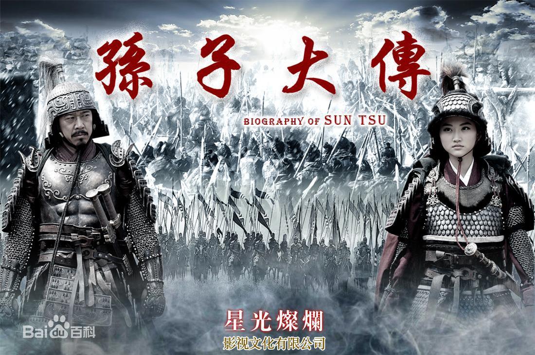 Biography of Sun Tzu