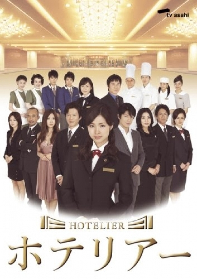 Hotelier 2007