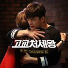 King of High School Life Conduct OST Part4