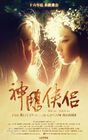 The Return of the Condor Heroes (2006)-01