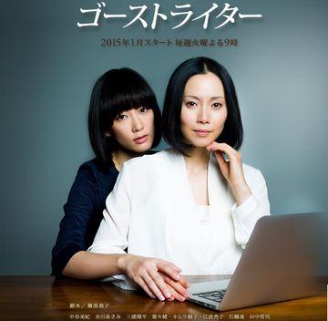 Ghost Writer (Fuji TV)
