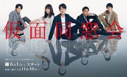 Kamen Dosokai Fuji-TV2019.jpg