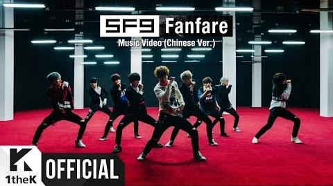 SF9 - Fanfare (Chinese Ver)