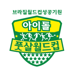 Idol Star Athletics Championships Brazil World Cup Special