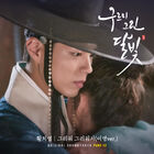 Love in the Moonlight OST Part12