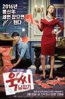 Ms. Temper and Nam Jung Gi JTBC-2016-01