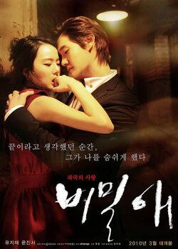 Secret-Love.jpg