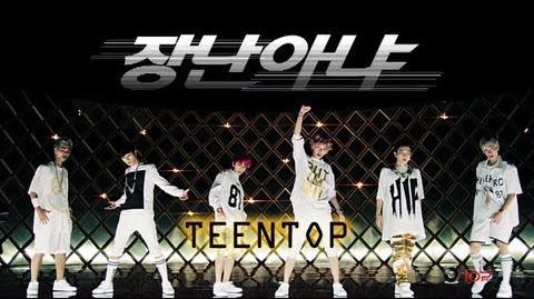 TEEN TOP(틴탑) Rocking(장난아냐) MV Dance ver.