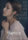 Bride of the Water GodtvN2017-3