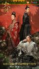 Ming Dynasty-HunanTV-2019-15