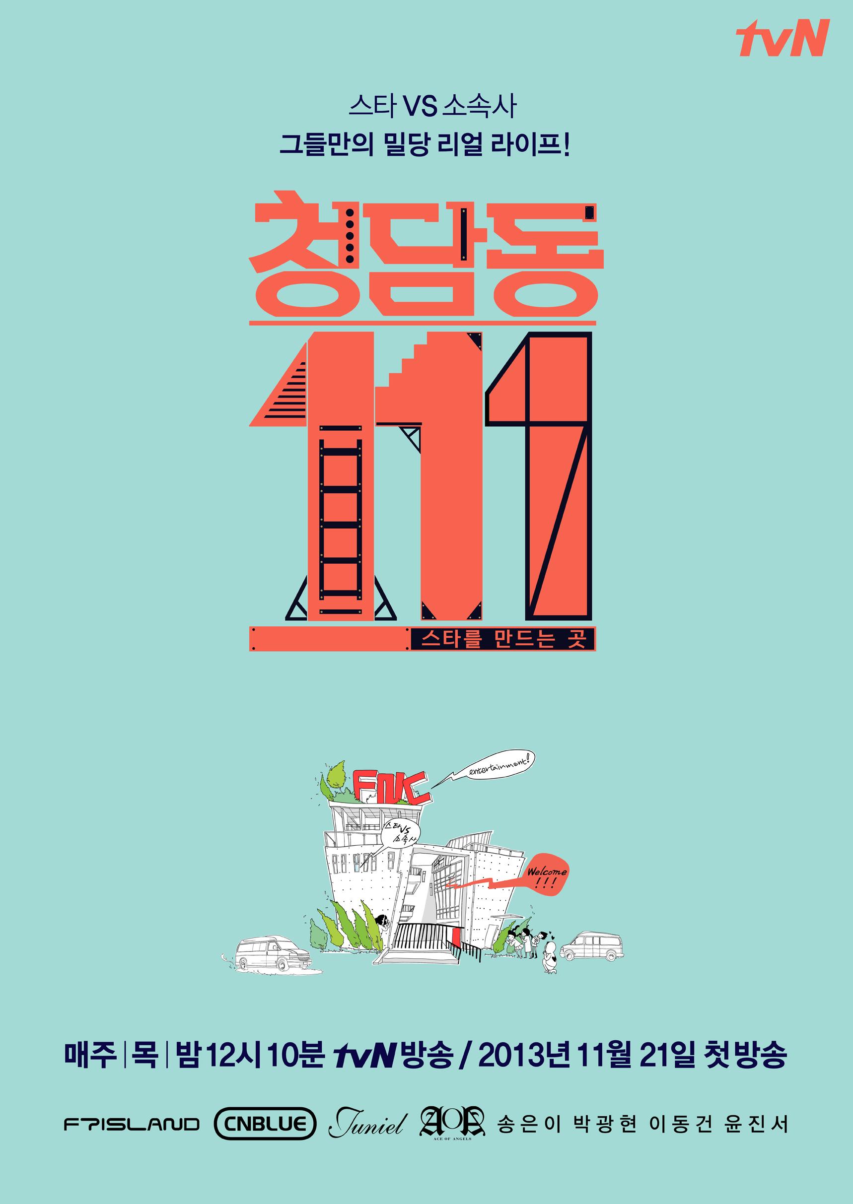 Cheongdam-dong 111