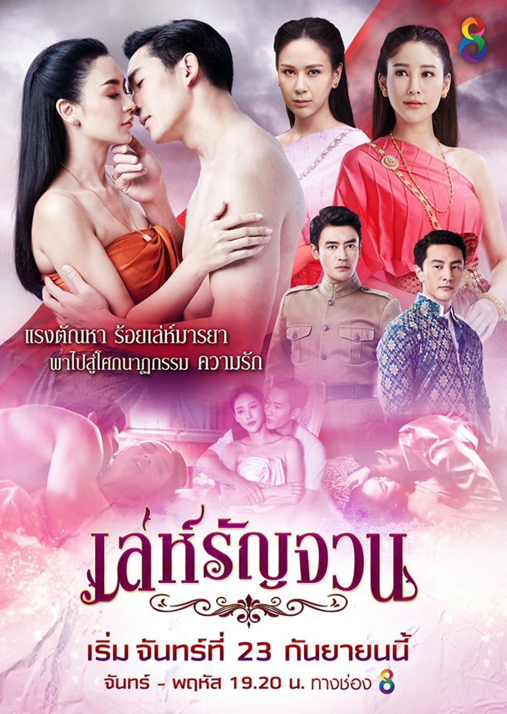 Drama 8 thai tv Viu