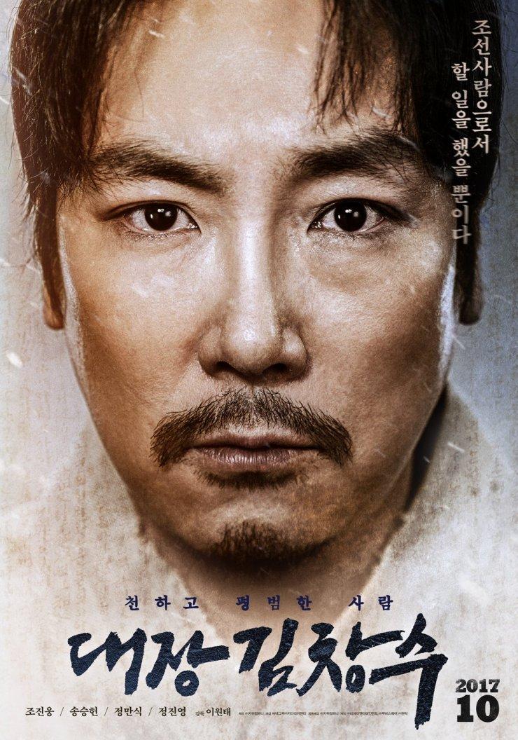 Commander Kim Chang Soo