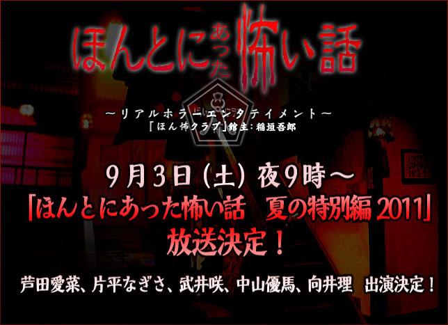 Honto ni Atta Kowai Hanashi 2011