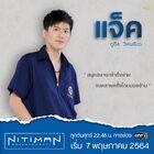 NitimanGMM One2021-21