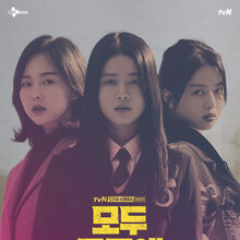 Everyone Is There-tvN-2020-02.jpg