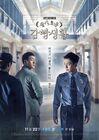 Smart Prison Living-tvN-2017-2