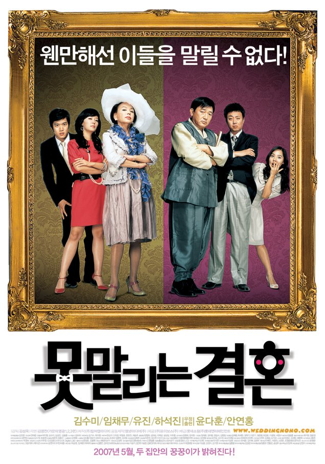 Unstoppable Marriage (Pelicula)