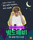 Night Goblin-JTBC-04