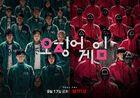 Squid Game-Netflix-2021-08