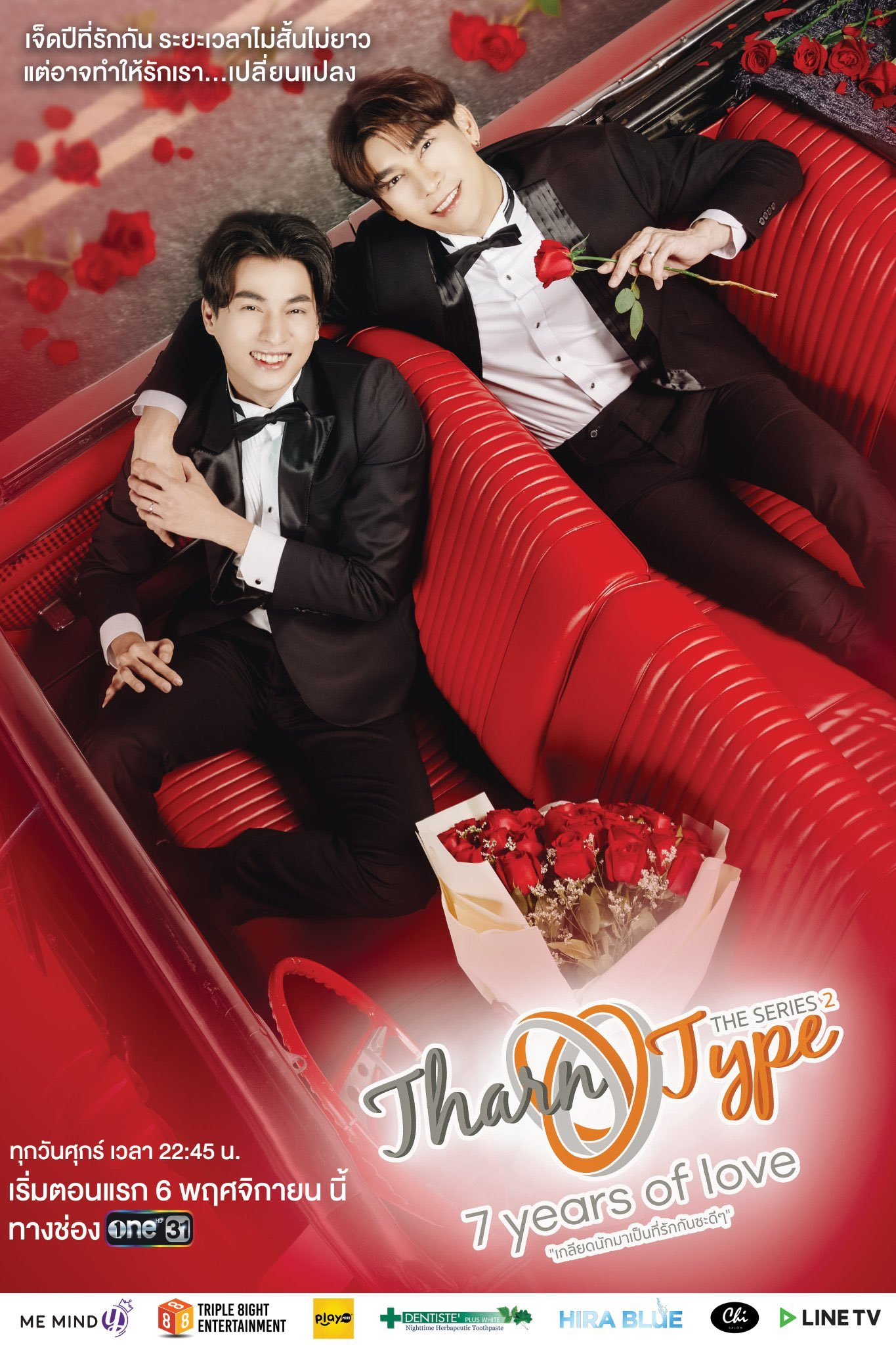 Tharntype 2 7 Years Of Love Drama Wiki Fandom