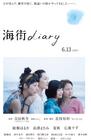 Umimachi Diary 01