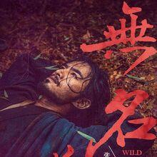 Wild Swords-202002.jpg