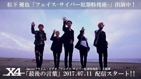 X4「最後の言葉」MV Short ver.
