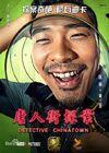 Detective Chinatown-5
