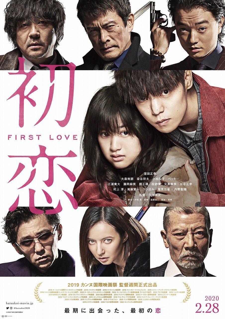 First Love (2020)