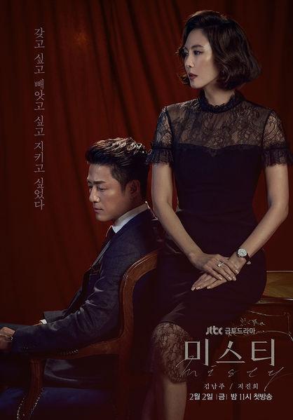 Misty (JTBC)