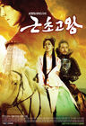 King Geunchogo3