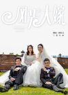 The Perfect Wedding-Anhui TV-201802