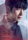 Flower of Evil-tvN-2020-03