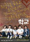 School 2017-KBS2-2