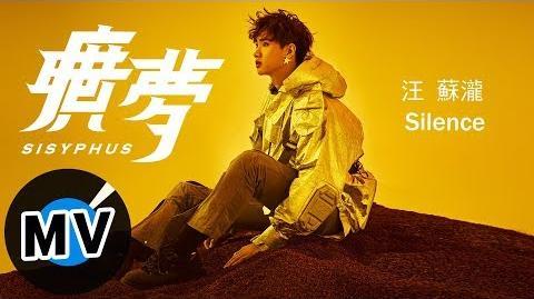 汪蘇瀧 Wang Sulong - 曠夢 Sisyphus(官方版MV)