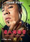 Detective Chinatown-8