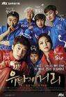 Yoo Na's StreetJTBC2014-5