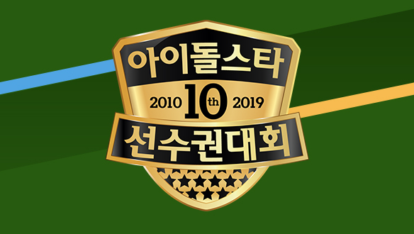 Idol Star Athletics Championships 2019 Chuseok Special