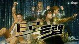 MV 수퍼비, UNEDUCATED KID, 트웰브(twlv), Yuzion - 트로트랩 DF FILM DF X Yng & Rich Records