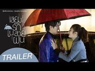 Voice in the Rain - Official Trailer
