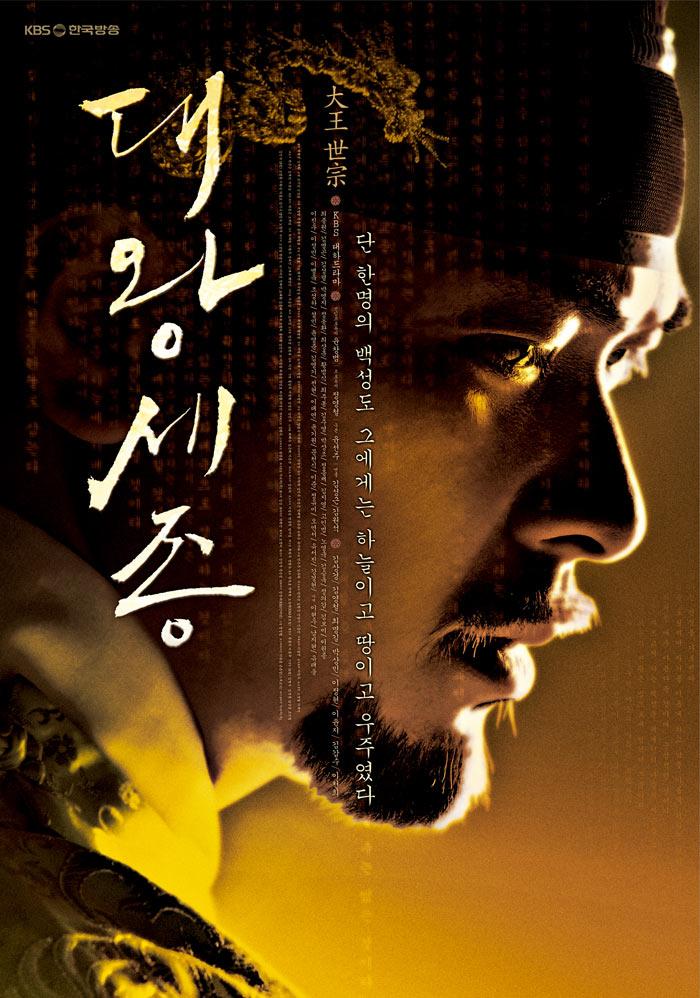 Dae Wang Sejong
