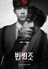 Vincenzo-tvN-2021-08