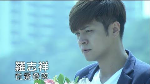 羅志祥Show Lo - 從愛發落 Deal With Your Love 戲劇版MV (Official HD MV Drama Ver