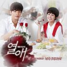 Passionate Love OST Part 2