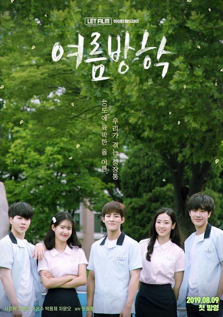 Summer Vacation (Naver TV)