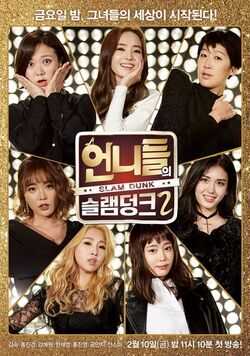 Unni's Slam Dunk 2-KBS-001.jpg
