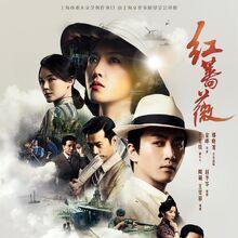 Wild Rose-Jiangsu TV-201701.jpg