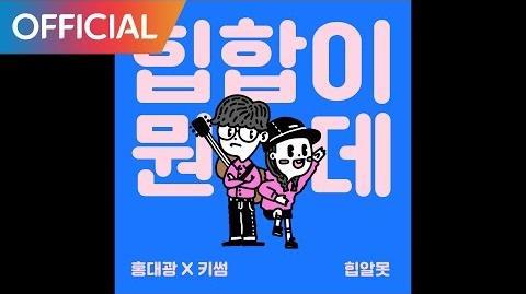 홍대광, 키썸 (Hong Dae Kwang, KISUM) - 힙합이 뭔데? (What The Hiphop!?) MV